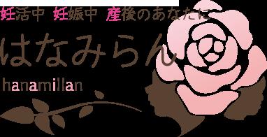 マタニティ&産後専門 アロマケアサロン