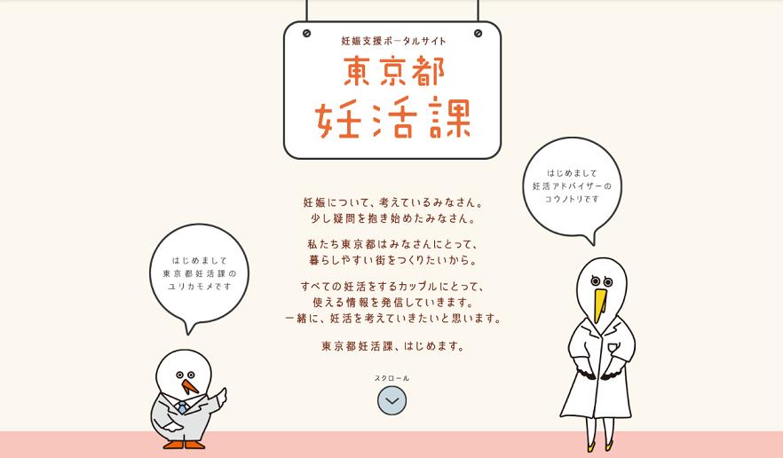東京都妊活課