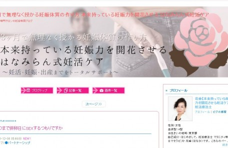 妊活専門ブログ
